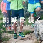 Екстремно тичане във всякакви условия