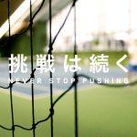 Mizuno тенис с нова колеция!