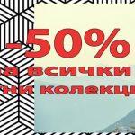 -50% НА ВСИЧКИ ЛЕТНИ КОЛЕКЦИИ!