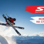 SLS Пловдив – Нов магазин на стария адрес!